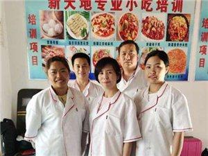 新疆技優價廉的小吃培訓班在哪