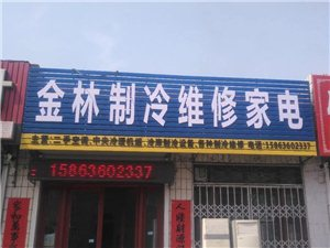 專業買賣二手空調 安裝 維修 加氟 冷庫制冷設備