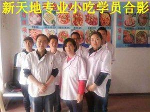 新疆正宗凉皮砂锅技术培训味道是王道