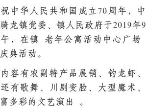 骑龙镇举行新中国成立70周年系列庆典活动