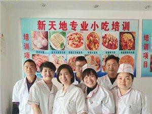 新疆特色小吃培训机构创业者的启蒙导师