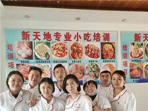 新疆大盘鸡拌面培训不用加盟的好项目