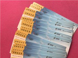 大地時代藍磚影城票出售