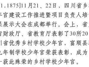 """富��@所�W投�@""""四川省��秀�l村�W校少年�m""""殊�s"""