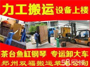 郑州搬运工承接市区及周边各种货物装卸搬运上楼服务
