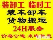 郑州搬运工装卸工专业卸车家具设备移位搬迁上楼电话