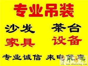 郑州专业吊装沙发茶台大板公司电话搬运工装卸货电话