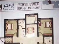 首付30万包更名华域郦都3居室准现房131.21平
