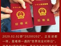 2月2日结婚日、富顺可以办理婚姻登记吗?