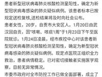 自贡市发现1例新型冠状病毒肺炎疑似病例