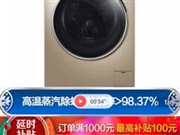 求購全自動洗衣機九成新左右