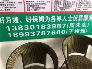 嘉峪關市鑫業鑫好月嫂好保姆服務中心