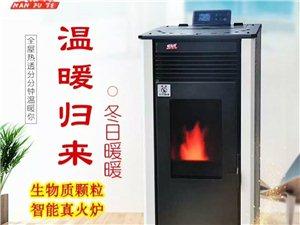 生物质环保采暖燃具