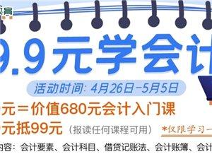 铠诺会计培训,汝州会计培训就到铠诺,9.9元学会计