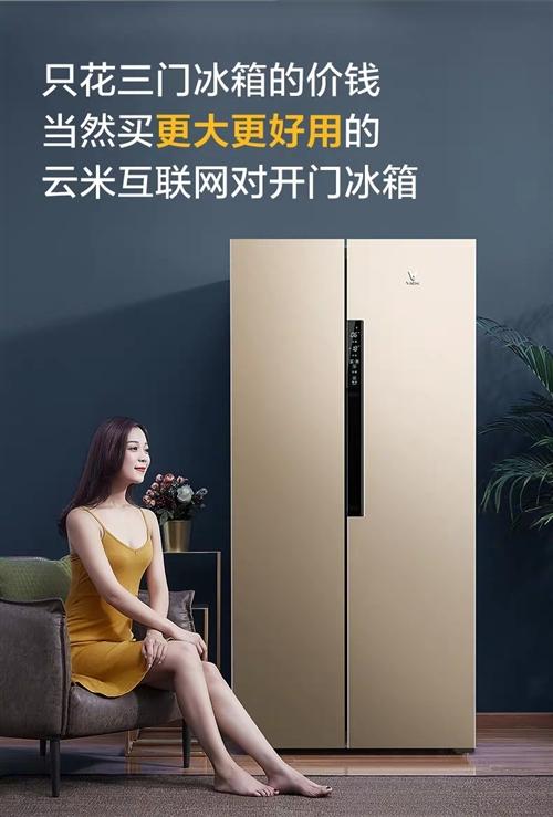 特价处理一台小米云米456L冰箱一台,全新机器,略有瑕疵,低价出售