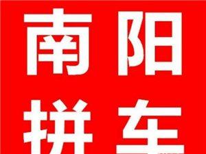 南�到信�拼� 13137788077南�--信�,往返�s�每小�r一班,全部商�哲�、全程高速直�_,高...