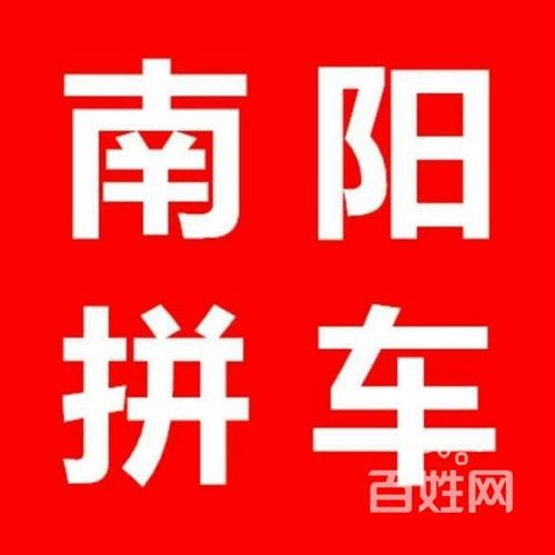 南陽到信陽拼車 13137788077南陽--信陽,往返約車每小時一班,全部商務車、全程高速直達,高...