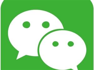 【大型�W�j�\�I公司】 回收1年以上微信老�!�\信面�交易,微商使用,不作�檫`法使用! 限�铌�上街地...