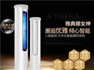 大2匹高端柜机,Aux高端空调,2级高效节能,因店铺转让,空调低价出手,9成新