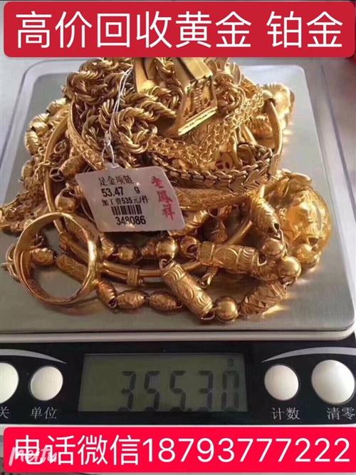 高价回收黄金308一克