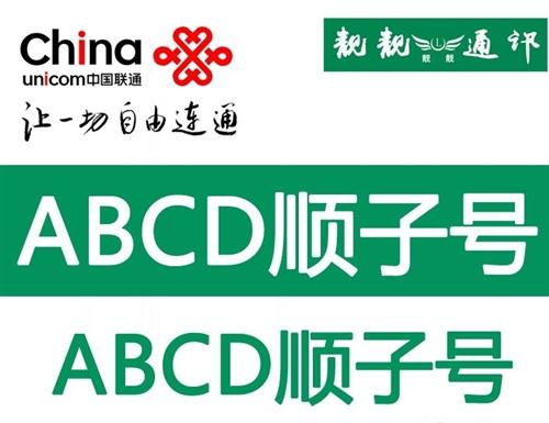 最新精品ABCD    18600400123700 186105912342200 1...