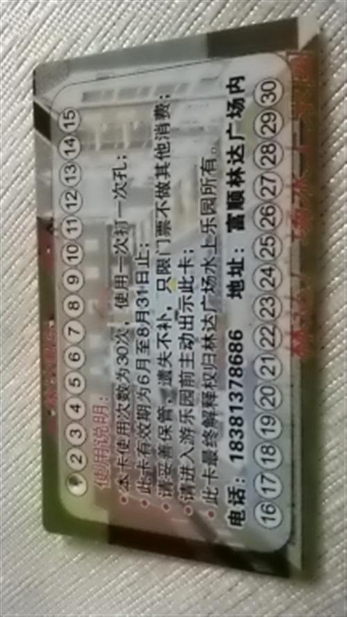 林大广场水上乐园游泳卡。30次,用过2次!原价499的。现在200转让,单次都是25,有效期到8月3...