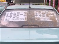凤城出租车公司  本车出租一半 接手就可营业!! 联系电话 19947836667