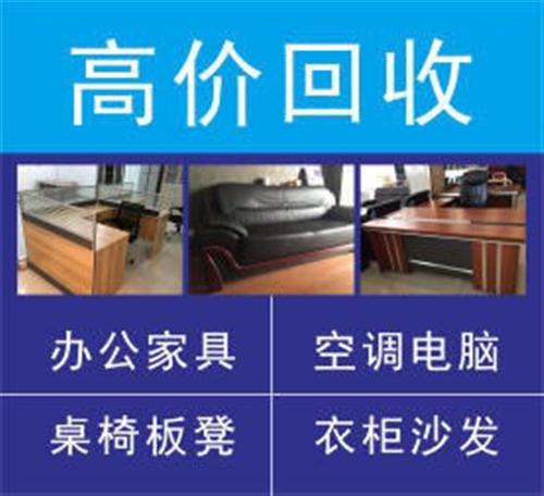 高價回收辦公家具,民用家具,家電(冰箱、洗衣機、電視、電腦等)