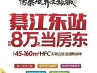 出售綦江傳奇世界公寓,綦江唯一的地標建筑,面積在45到70平米,單價在5500左右,總價20幾萬,帶...
