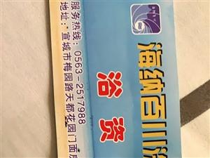 宣城的海纳百川现金劵,每次消费可?#32536;?#29992;?#24509;?5元、不限类别、可?#32536;?#20219;何消费,洗澡送的两张、要的拿去、...