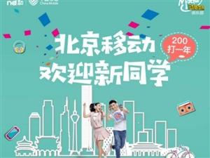 北京移动校园卡 200块用一年 流量不限量 学生社会均可办理。自助选号。选你?#19981;?#30340;吧。1352001...
