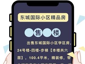 【售?? ?楼】 出售东城国际小区学区房,24号楼-四楼-步梯(共六层)100.4平米,精装修,带...