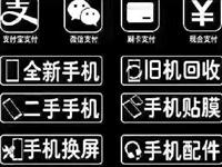 收售 各种 二手手机  新机烂机  靓号回收  电脑回收
