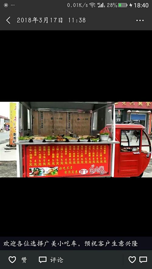 因家中有事不能经营多功能烧烤车转,可以售烧烤和关东煮配方,车子去年6月份13500买的配置齐全,可烧...