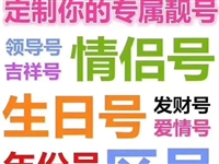 ????京城各个类型的6-8-9大豹子  ????中间AABB  ??18500110999?...