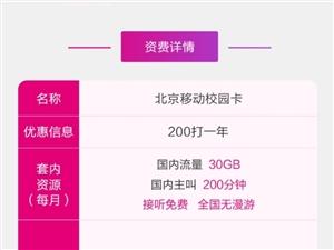 北京移动校园卡 自助下单 200元打一年 含30g国内通用流量+30g定向流量+200分钟国内主叫...