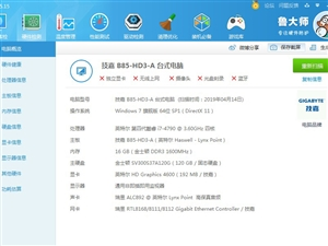 i7 电脑 公司搬迁多出来4台电脑主机有要的吗?配置是i7的 没用多久 县城附近可以帮忙送过去 只有...