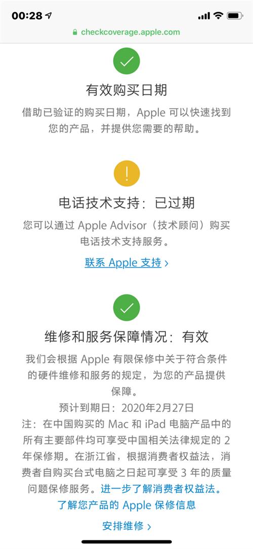 苹果xs金色 256G 99新 无磕碰 有发票 今年三月二十八观音桥零售店买的,自用机很爱惜 有需要...
