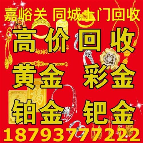 高价回收黄金 铂金 钯金 k金 钻石名表古董字画 古玩18793777222