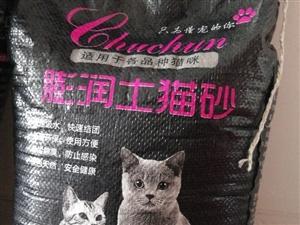 两袋5kg的猫砂从淘宝买来了还没有开封,本来打算养猫的家里人不同意就一直闲置,有需要的朋友可以拿走 ...