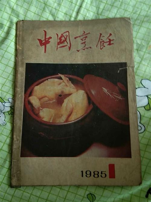 中国烹饪 中国烹饪:7本共计70 新旧程度:稍有破损1987-5的无封底 转手原因:搬家 入手...