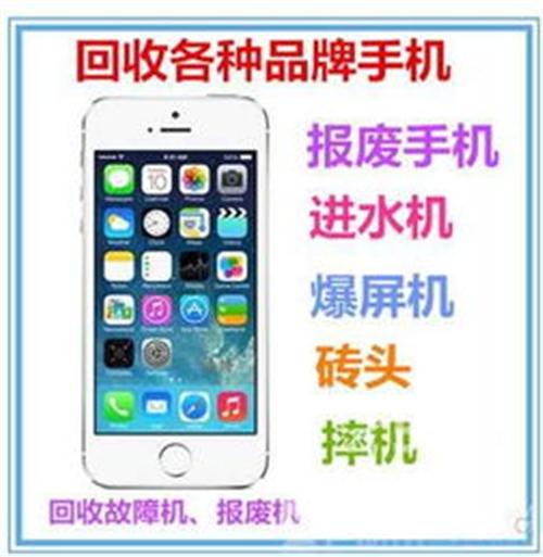 高价回收 各种二手手机  报废手机  电脑  嘉峪关可上门回收  电话17304733533
