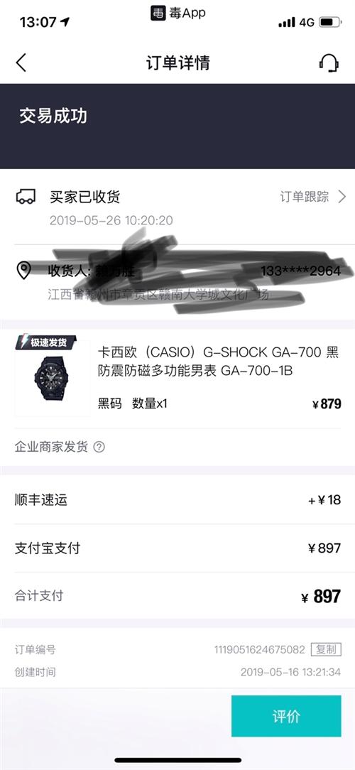卡西歐手表 ga700防磁防震 自己可以去毒上面搜索卡西歐 買來差不多就九百 620轉也可以再議東西...