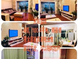 出售:东城国际小区学区房,四楼-步梯(共六层)100.4平米,精装修,两室两厅一卫,房证手已办,可以...
