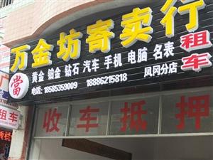 凤冈县地区高价回收和抵押黄金,铂金,钻石,品牌手机,电脑,平板,单反相机,名表,名烟名酒,车子,房子...