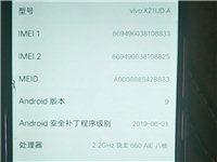 出售vivoX21一個6+128