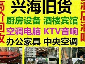 高价回收餐厅设备   KTV设备  宾馆