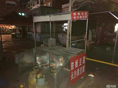 鐵板魷魚 電炸鍋 小吃車 轉讓 交易地點汝州市區