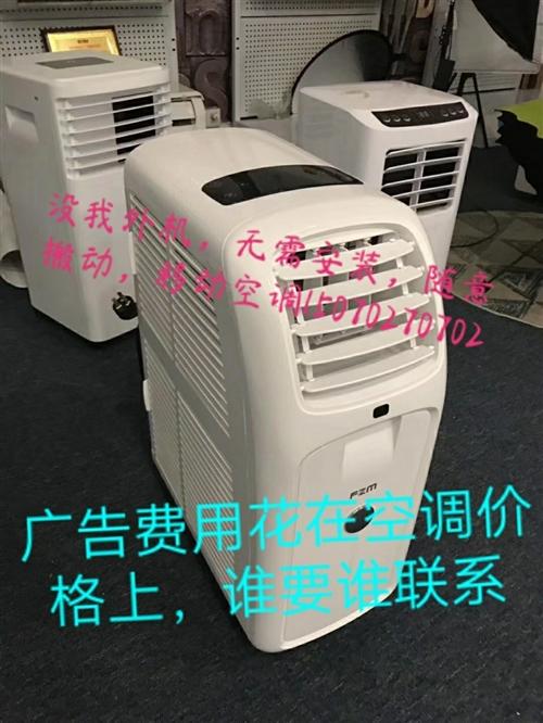 不便于排熱風,買家退貨我,只用了一個星期,需要的可聯系我。 接移動空調接銷售部通知,讓利客戶,可能...