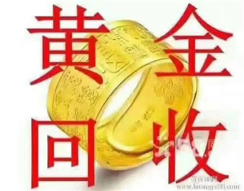 回收黄金白银等等金银珠宝首饰